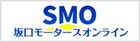 SMO 坂口モータースオンライン